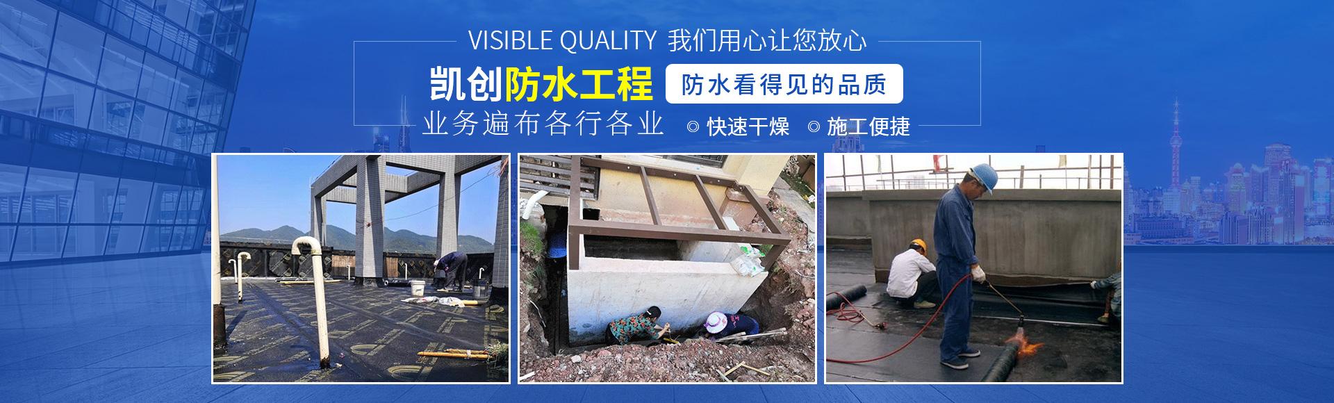 重庆防水堵漏